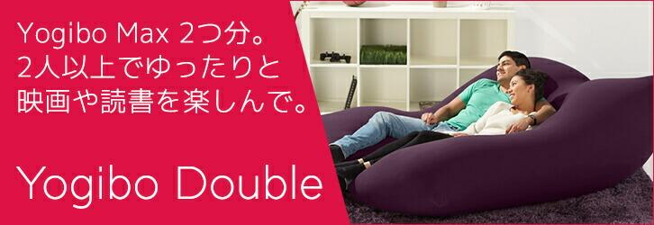 ゆったりと映画や読書を楽しんで『Yogibo double(ヨギボー・ダブル)』