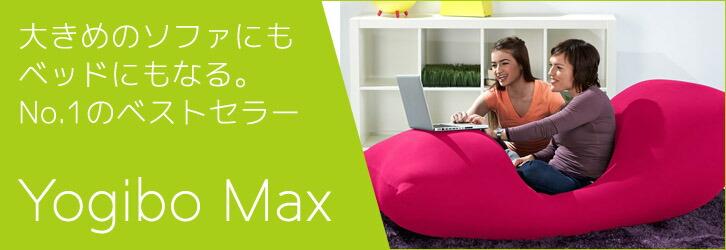 No.1ベストセラー『Yogibo Max(ヨギボー・マックス)』