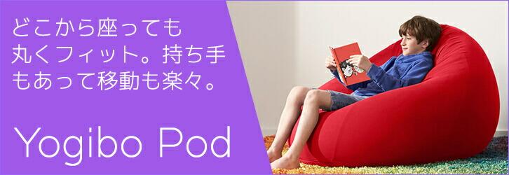 どこから座っても丸くフィット『Yogibo pod(ヨギボー・ポッド)』