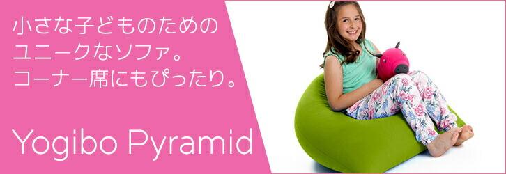 子供のためのユニークなソファ『Yogibo pyramid(ヨギボー・ピラミッド)』