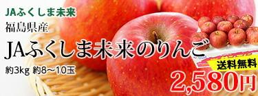 JAふくしま未来のりんご