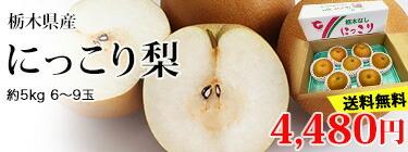 にっこり梨