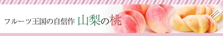 フルーツ王国の自信作 山梨の桃