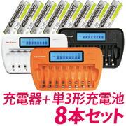 8本用充電器単3形4本セット