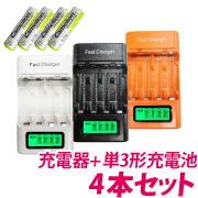 4本用充電器単3形4本セット
