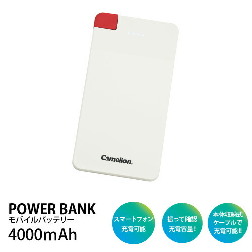 送料無料 モバイルバッテリー 4000mAh 携帯・スマートフォン用充電器 パワーバンク PS660-40