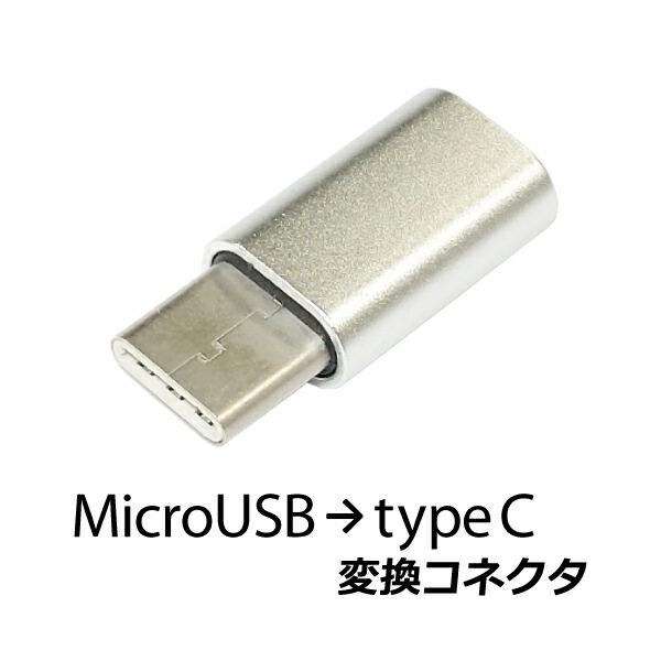 送料無料 MicroUSB→typeC 変換コネクタ