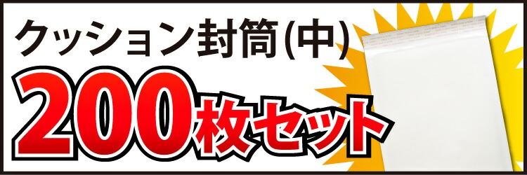 クッション封筒(中) 200枚セット!