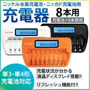 8本用充電器