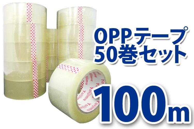 OPPテープ50巻セット 1巻あたりの価格85円税別
