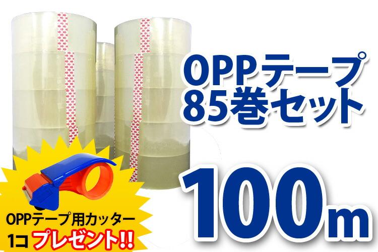 OPPテープ85巻セット 1巻あたりの価格86円(税別)OPPテープ用カッター1個プレゼント!