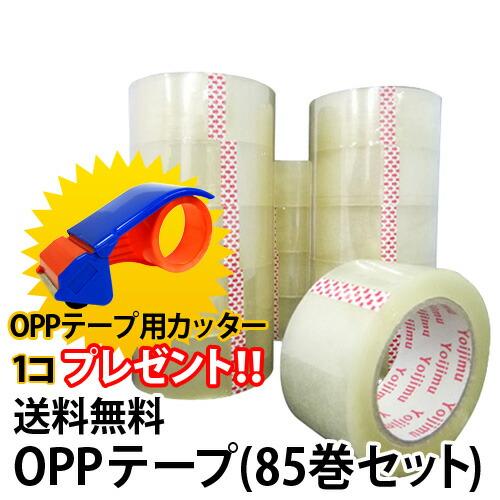 OPPテープ85巻セット OPPテープ用カッター×1個プレゼント!!