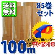 OPPテープ85巻セット(クラフト色) OPPテープ用カッター×1個プレゼント!!