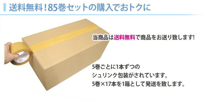 送料無料。 5巻ごとに1本ずつのシュリンク包装がされており、5巻×17本を1箱として発送致します。