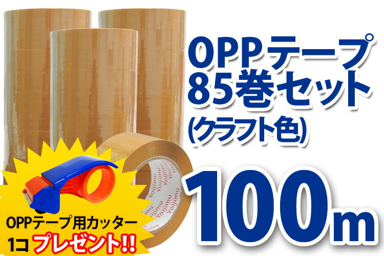 OPPテープ85巻セット(クラフト色) OPPテープ用カッター1コプレゼント!!