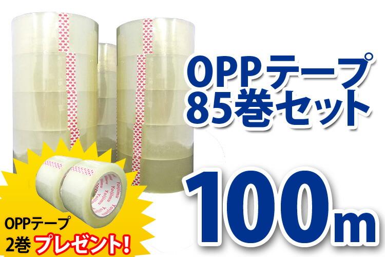 OPPテープ85巻セット OPPテープ用カッター1個プレゼント!