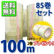 OPPテープ85巻セット (透明色) OPPテープ×2巻プレゼント!!