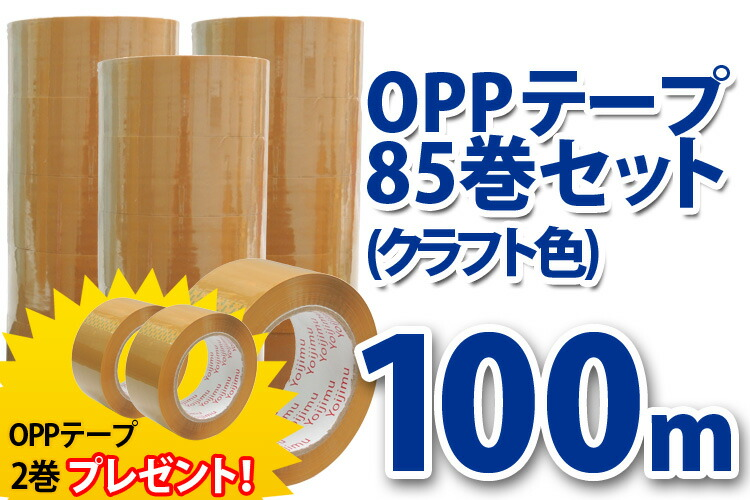 OPPテープ85巻セット OPPテープ(2巻)プレゼント!