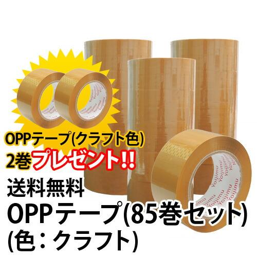 OPPテープ85巻セット (クラフト色) OPPテープ×2巻プレゼント!!