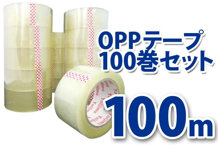 OPPテープ100巻セット