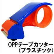 OPPテープ用カッター (プラスチック)