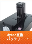 dyson互換バッテリー