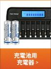 充電池用充電器