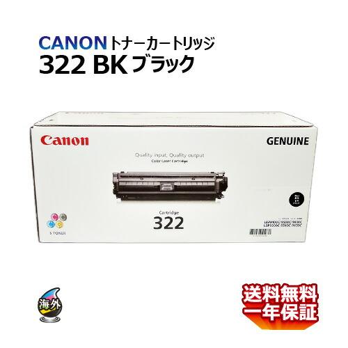 送料無料 CANON トナーカートリッジ322 BK ブラック 海外純正品 カートリッジ322 安心の1年保証