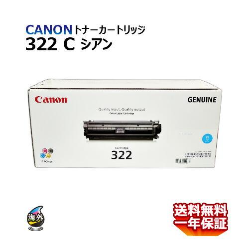 送料無料 CANON トナーカートリッジ322 C シアン 海外純正品 カートリッジ322 安心の1年保証