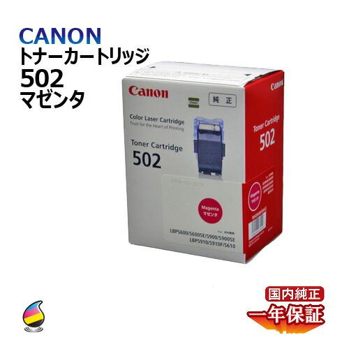送料無料 CANON キヤノン トナーカートリッジ 502 マゼンタ CRG-502MAG 国内純正品