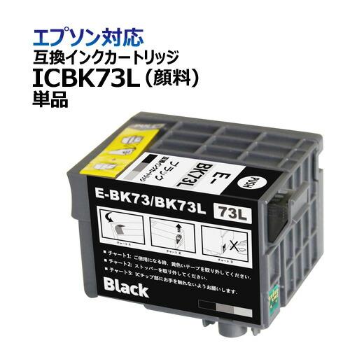 宅配便発送 エプソン ICBK73L 互換インク 残量感知ができるICチップ付! 顔料タイプ ≪安心の1年間保証≫ [単品]
