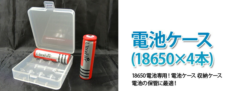電池ケース (18650×4本)