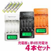 4本用充電器単4形4本セット