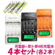 4本用充電器単3形2本・単4形2本セット
