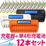 12本用充電器単4形12本セット