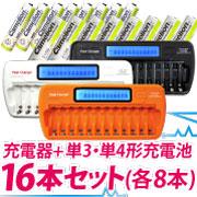 12本用充電器単3形8本・単4形8本セット