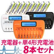 8本用充電器単4形8本セット