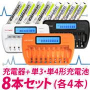 8本用充電器単3形4本・単4形4本セット