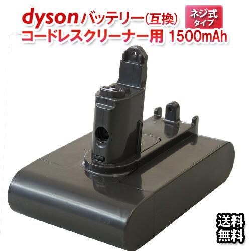 送料無料 ダイソン dyson用 互換バッテリー (1,500mAh) ネジ式 DC31 DC34 DC35 DC44 DC45