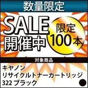キヤノン リサイクルトナー 322 ブラック 数量限定セール開催中!!