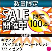 キヤノン リサイクルトナー 322 マゼンタ 数量限定セール開催中!!