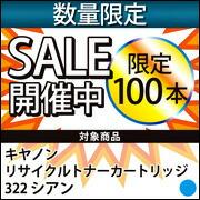 キヤノン リサイクルトナー 322 シアン 数量限定セール開催中!!