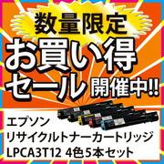 数量限定お買い得セール開催中!! エプソン リサイクルトナーカートリッジ LPCA3T12 4色5本セット