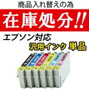 商品入れ替えの為、在庫処分!! エプソン対応 互換インク IC50シリーズ 単品各種