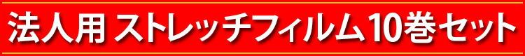 法人用 ストレッチフィルム10巻セット