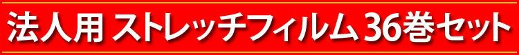 法人用 ストレッチフィルム36巻セット