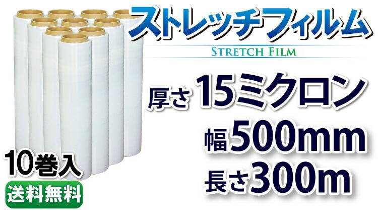 ストレッチフィルム 15ミクロン×500mm×300m 10巻入 送料無料 6,300円 北海道は別途送料324円(税込)、沖縄は別途送料1188円(税込)がかかります。