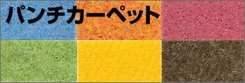 パンチカーペット カーペット 絨毯 マット