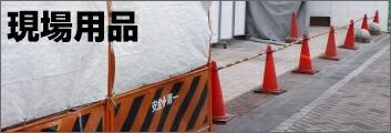三角コーン パイロン フレコン トン袋 現場 土のう