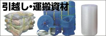 緩衝材 梱包資材 プチプチ 気泡緩衝材 パット キルティングパット 古毛布